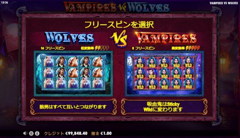 Vampires vs Wolves freespin2