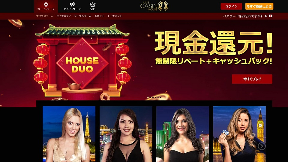 livecasinohouse-official
